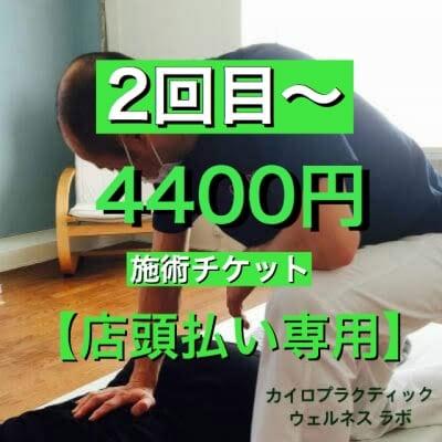 【2回目~】施術チケット(店頭払い専用)