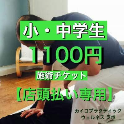 【小学生・中学生】施術チケット(店頭払い専用)