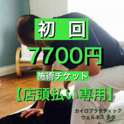 【初回】カイロプラクティック施術チケット(店頭払い専用)