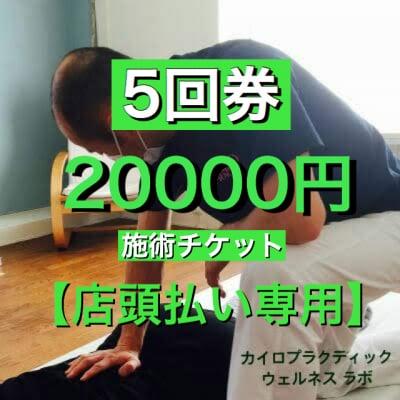 【5回券】高ポイント付施術チケット(店頭払い専用)