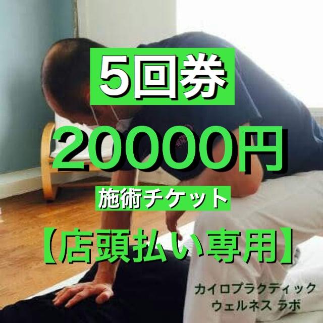 【5回券】高ポイント付施術チケット(店頭払い専用)のイメージその1