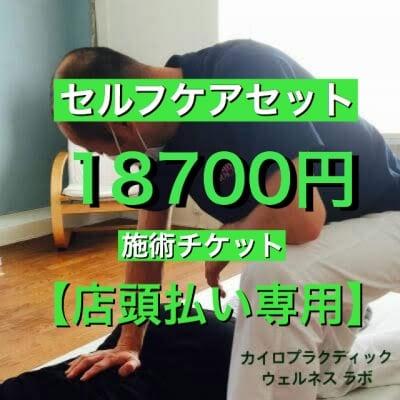 【セルフケア】骨盤体操チケット(運動用具、指導付)店頭払い専用