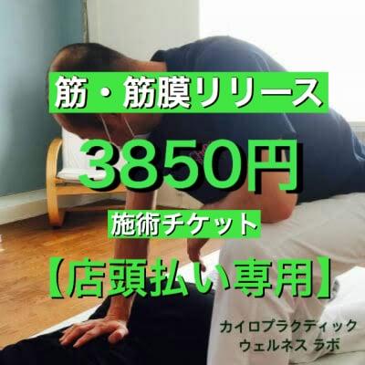 筋・筋膜リリース施術チケット(店頭払い専用)
