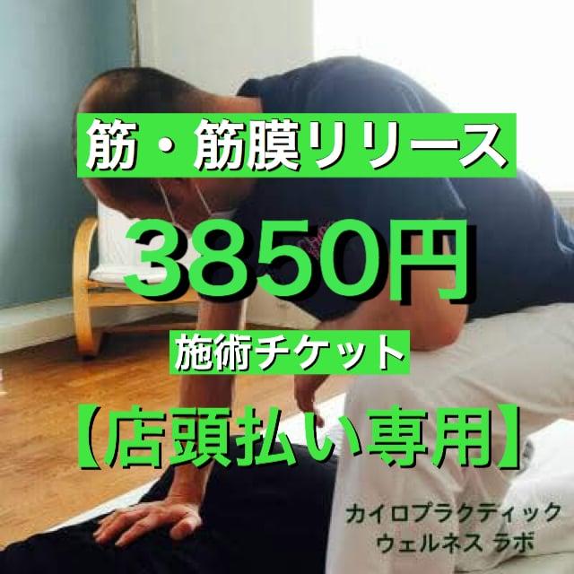 筋・筋膜リリース施術チケット(店頭払い専用)のイメージその1
