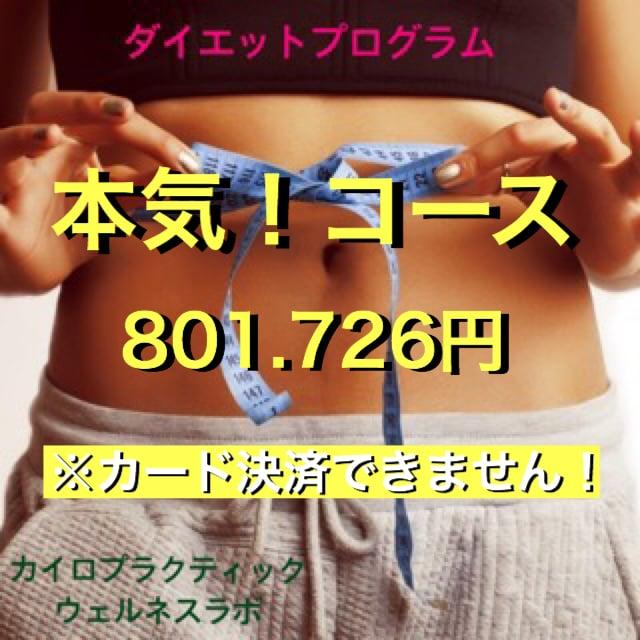【ダイエットプログラム】本気コース(3ヶ月)※カード決済できません!のイメージその1