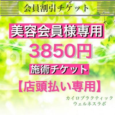 【会員割引チケット】3850円施術チケット(店頭払い専用)