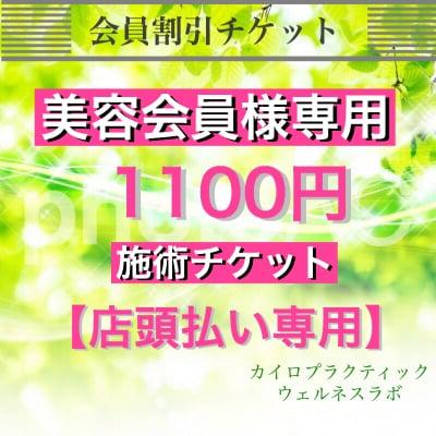 【会員割引チケット】1100円カイロプラクティック施術チケット(店頭払い専用)