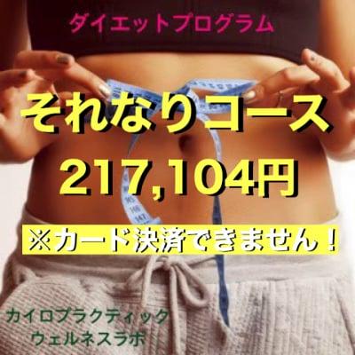 【ダイエットプログラム】それなりコース(3ヶ月)