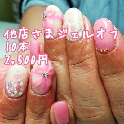 【他店さまジェルネイルオフ】2,500円 60分