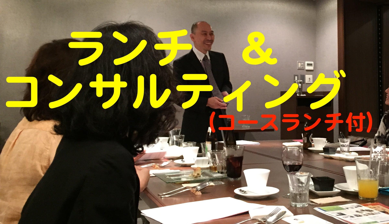 ランチ&コンサルティング with 坂井よしおのイメージその1