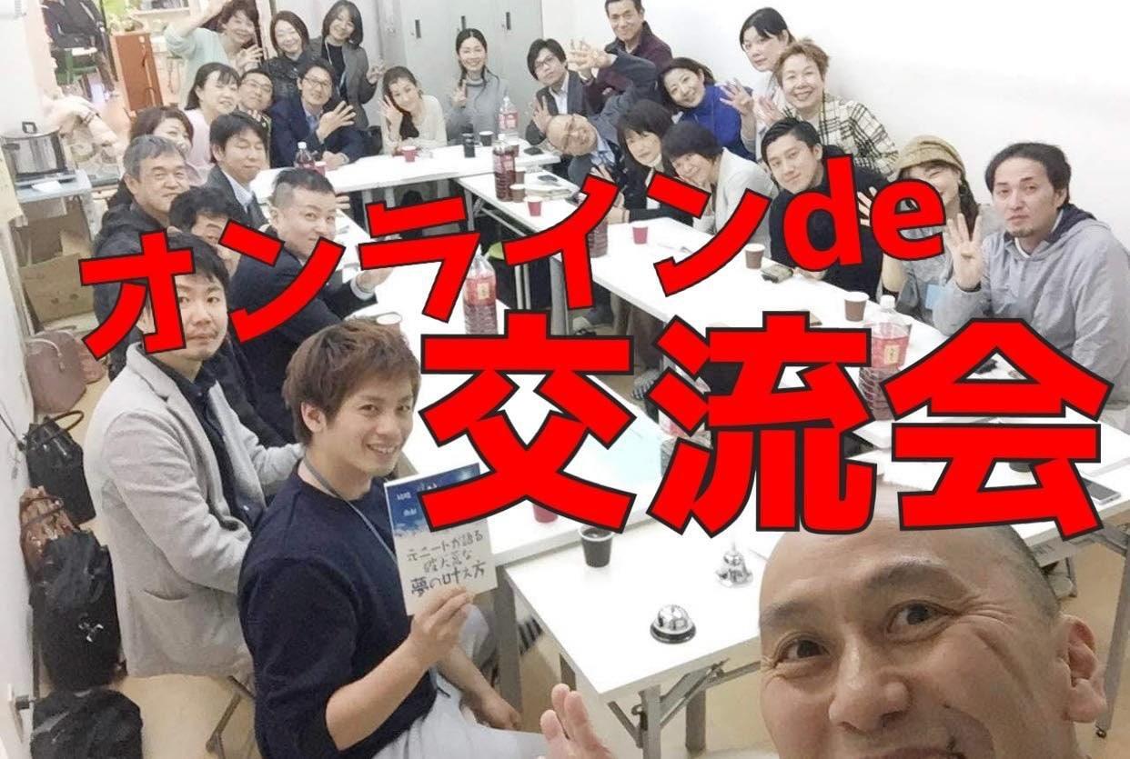 四富オンラインDE交流会 vol.18(正会員)のイメージその2