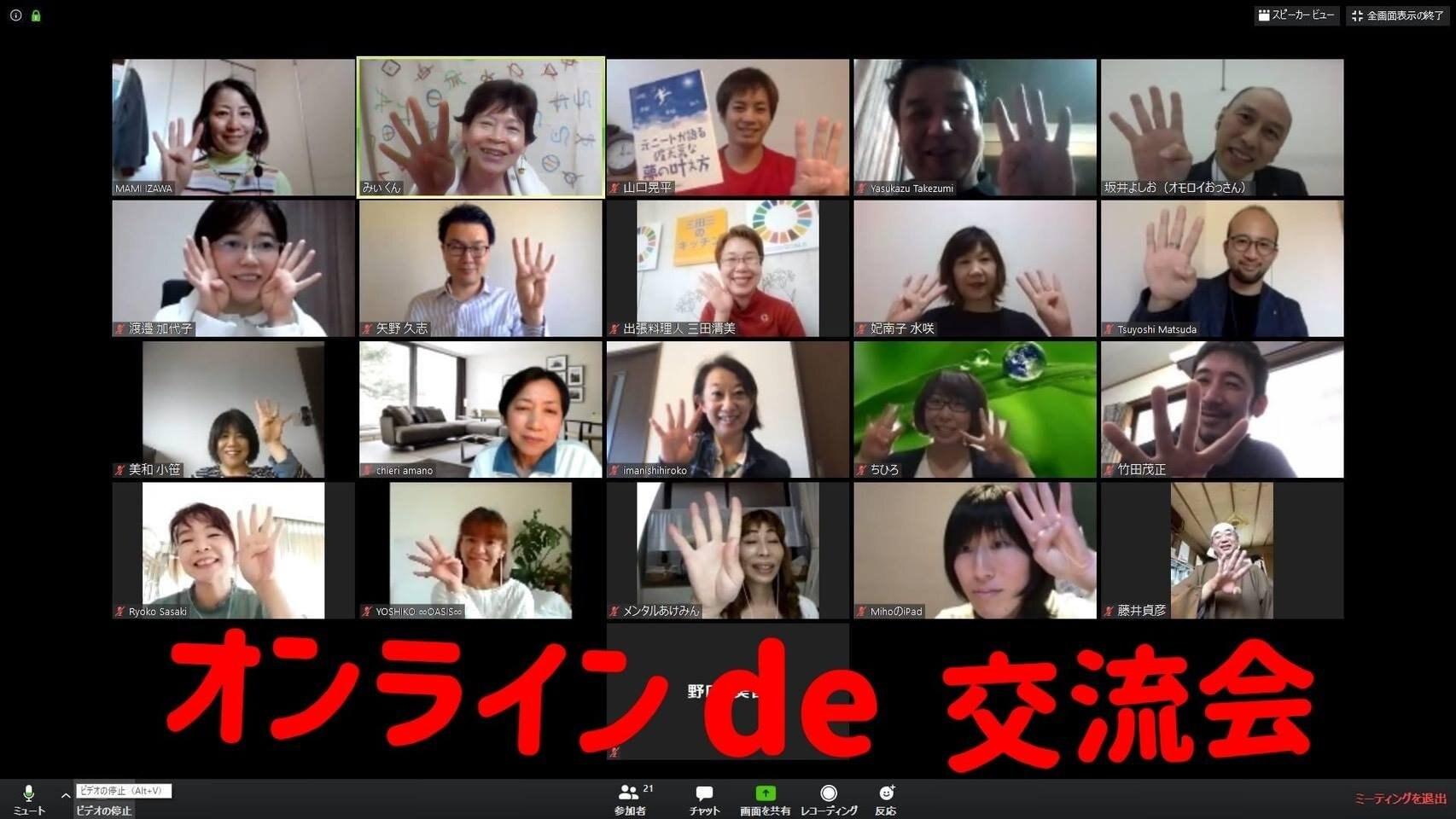 四富オンラインDE交流会 vol.18(正会員)のイメージその1