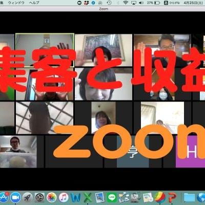 zoomセミナーの集客と収益(一般)
