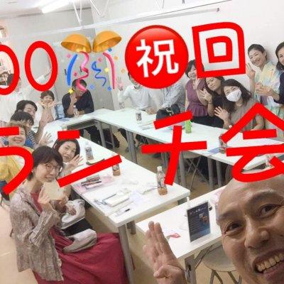 第100回四富のランチ会(一般・非会員)