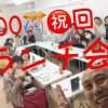 第100回四富のランチ会(正会員)
