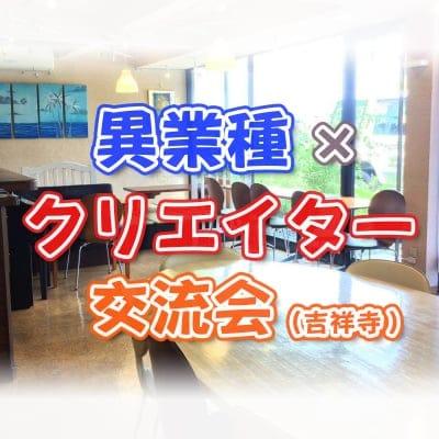 【7/26(木)19:30-現10名】異業種×クリエイター交流会 in 吉祥寺