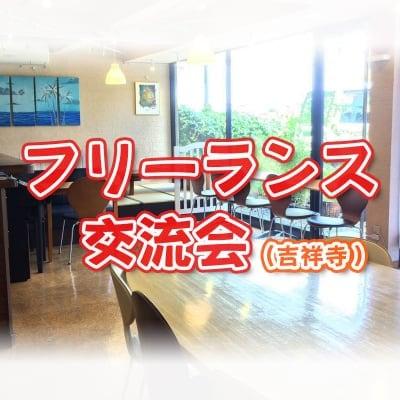 【3/20(水)19:30〜】フリーランス交流会 in 吉祥寺