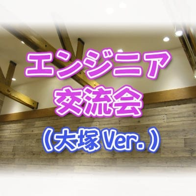 現15名【8/24(土)17時〜】エンジニア交流会 in 大塚