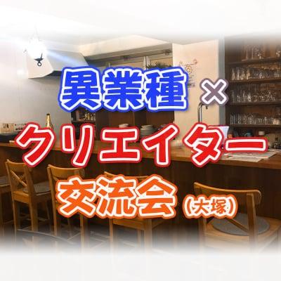現5名【11/16(土)14時30分〜】異業種×クリエイター交流会 in 大塚