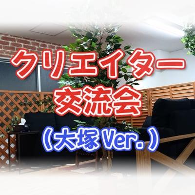 現10名【1/12(日)14時〜】クリエイター交流会 in 大塚