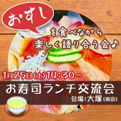 現8名*1/25(土)お寿司ランチ交流会〜楽しく語る会♪〜 in 大塚