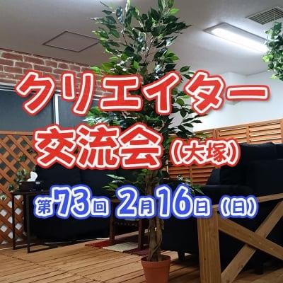 現20名【2/16(日)14時〜】クリエイター交流会 in 大塚