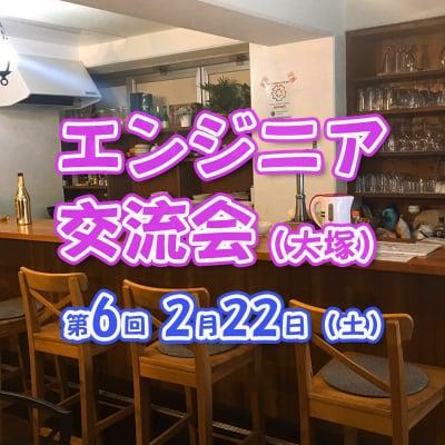 現10名【2/22(土)14時〜】エンジニア交流会 in 大塚