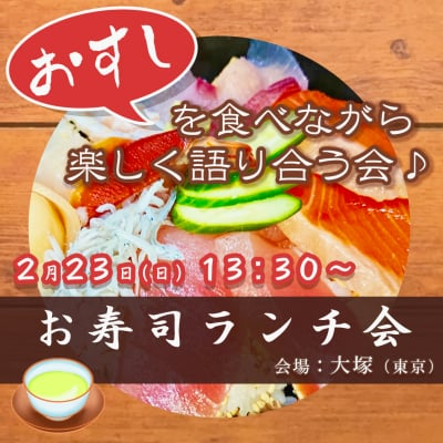 *2/23(日)お寿司ランチ交流会〜楽しく語る会♪〜 in 大塚