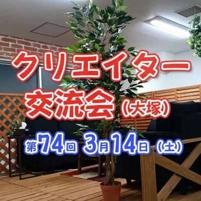 現10名【3/14(土)14時〜】クリエイター交流会 in 大塚