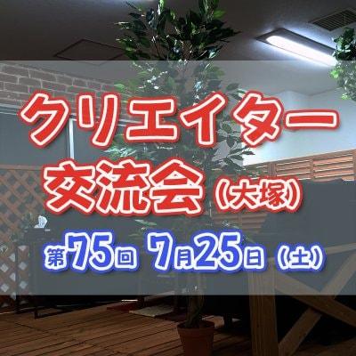 【7/25(土)14時〜】クリエイター交流会 in 大塚