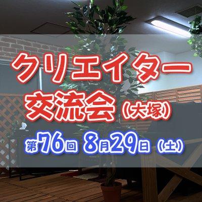 【8/29(土)14時〜】クリエイター交流会 in 大塚 #76