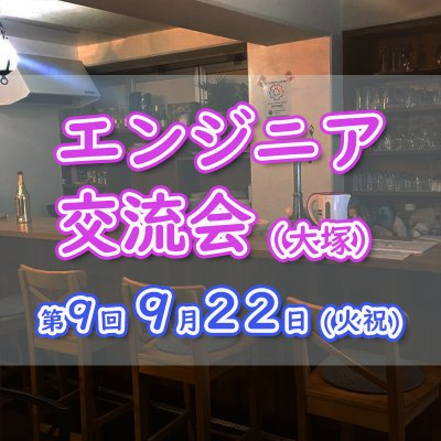 現12名【9/22(火祝)14時〜】エンジニア交流会 in 大塚 #9