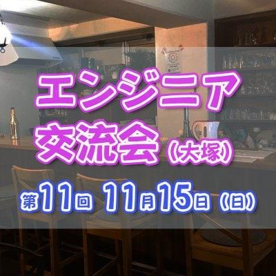 【11/15(日)14時〜】エンジニア交流会 in 大塚 #11