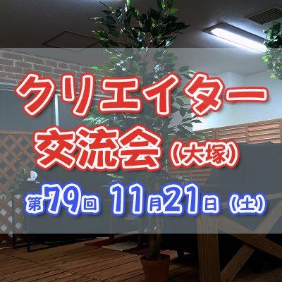 【11/21(土)14時〜】クリエイター交流会 in 大塚 #79