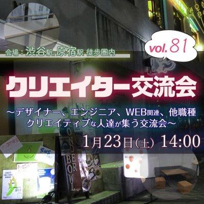 締切【1/23(土)14時〜】クリエイター交流会 in 渋谷 #81
