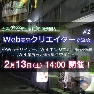 【2/13(土)14時〜】Web業界クリエイター交流会 in 渋谷 #1