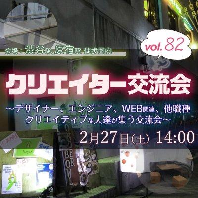 【2/27(土)14時〜】クリエイター交流会 in 渋谷 #82