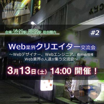 現8名【3/13(土)14時〜】Web業界クリエイター交流会 in 渋谷 #2