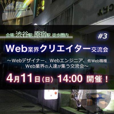 現15名【4/11(日)14時〜】Web業界クリエイター交流会 in 渋谷 #3