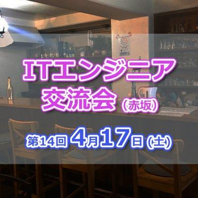 現5名【4/17(土)12〜15時】エンジニア交流会 in 赤坂 #14