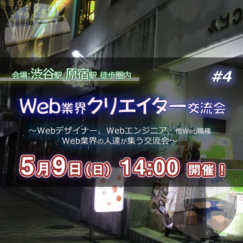 現8名【5/9(日)14時〜】Web業界クリエイター交流会 in 渋谷 #4のイメージその1