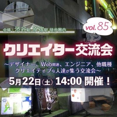 現5名【5/22(土)14時〜】クリエイター交流会 in 渋谷 #85