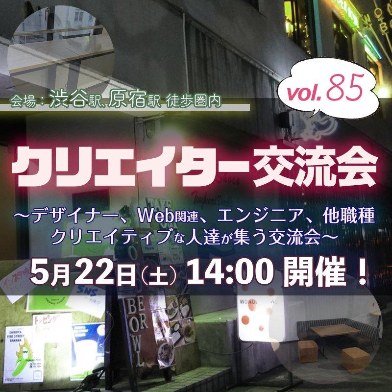 現10名【5/22(土)14時〜】クリエイター交流会 in 渋谷 #85のイメージその1