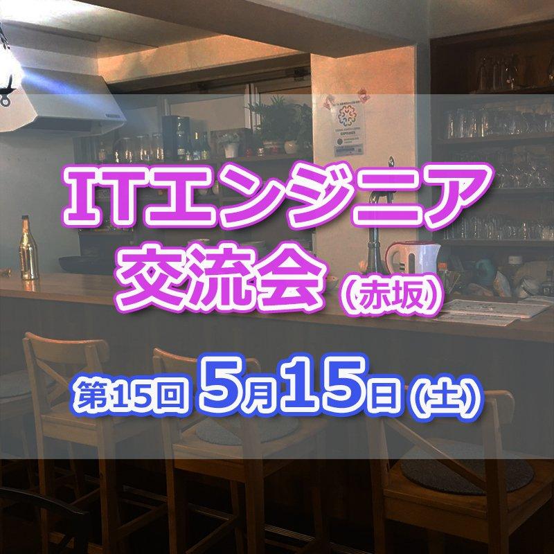 現10名【5/15(土)12〜15時】エンジニア交流会 in 赤坂 #15のイメージその1