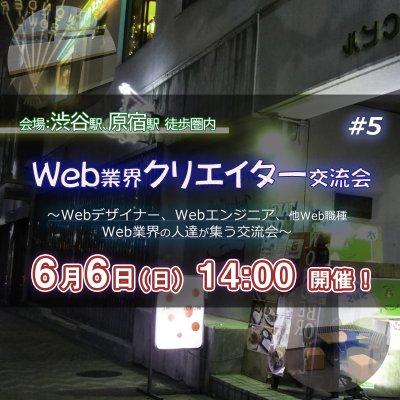 【6/6(日)14時〜】Web業界クリエイター交流会 in 渋谷 #5