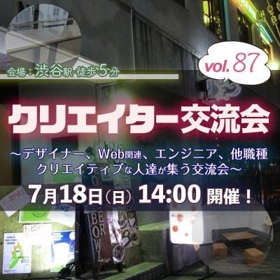 【7/18(日)14時〜】クリエイター交流会 in 渋谷 #87
