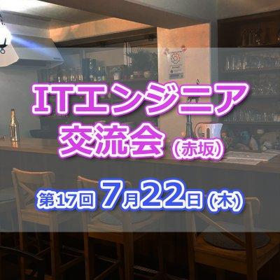 【7/22(木祝)12〜15時】エンジニア交流会 in 赤坂 #17