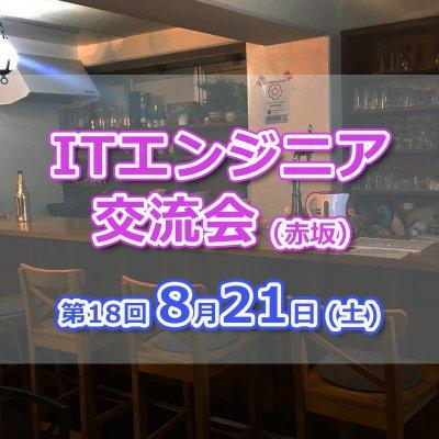 【8/21(土)12〜15時】エンジニア交流会 in 赤坂 #18