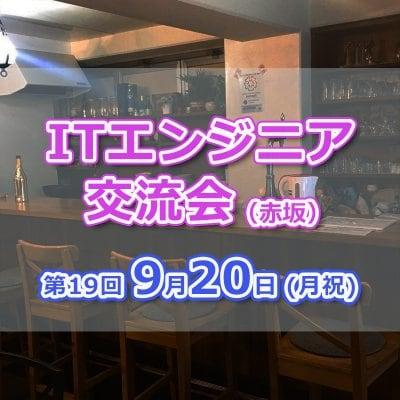 現7名【9/20(月祝)12〜15時】エンジニア交流会 in 赤坂 #19