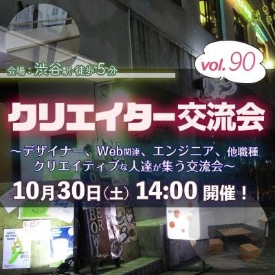 締め切りました【10/30(土)14時〜】クリエイター交流会 in 渋谷 #90